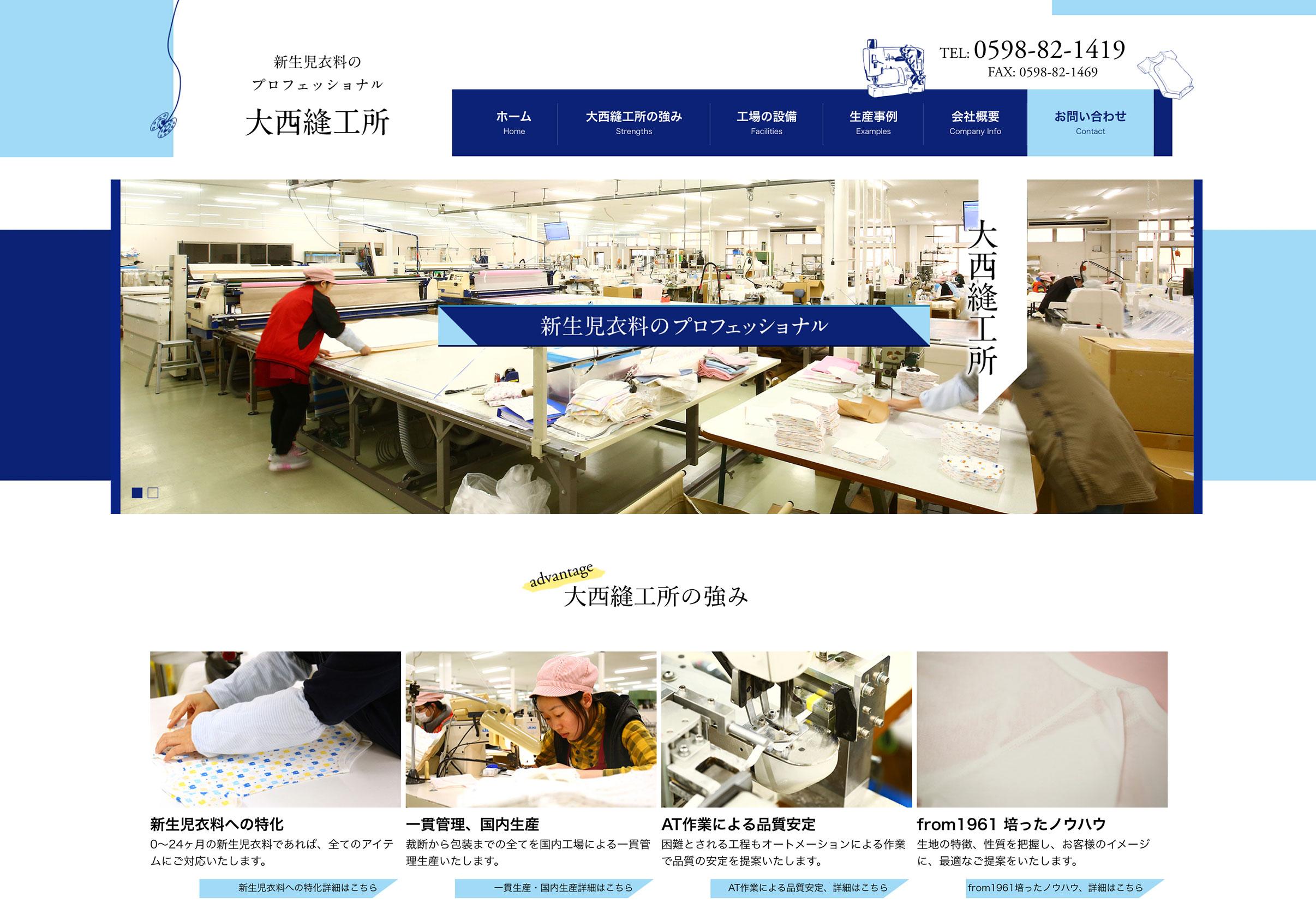 大西縫工所