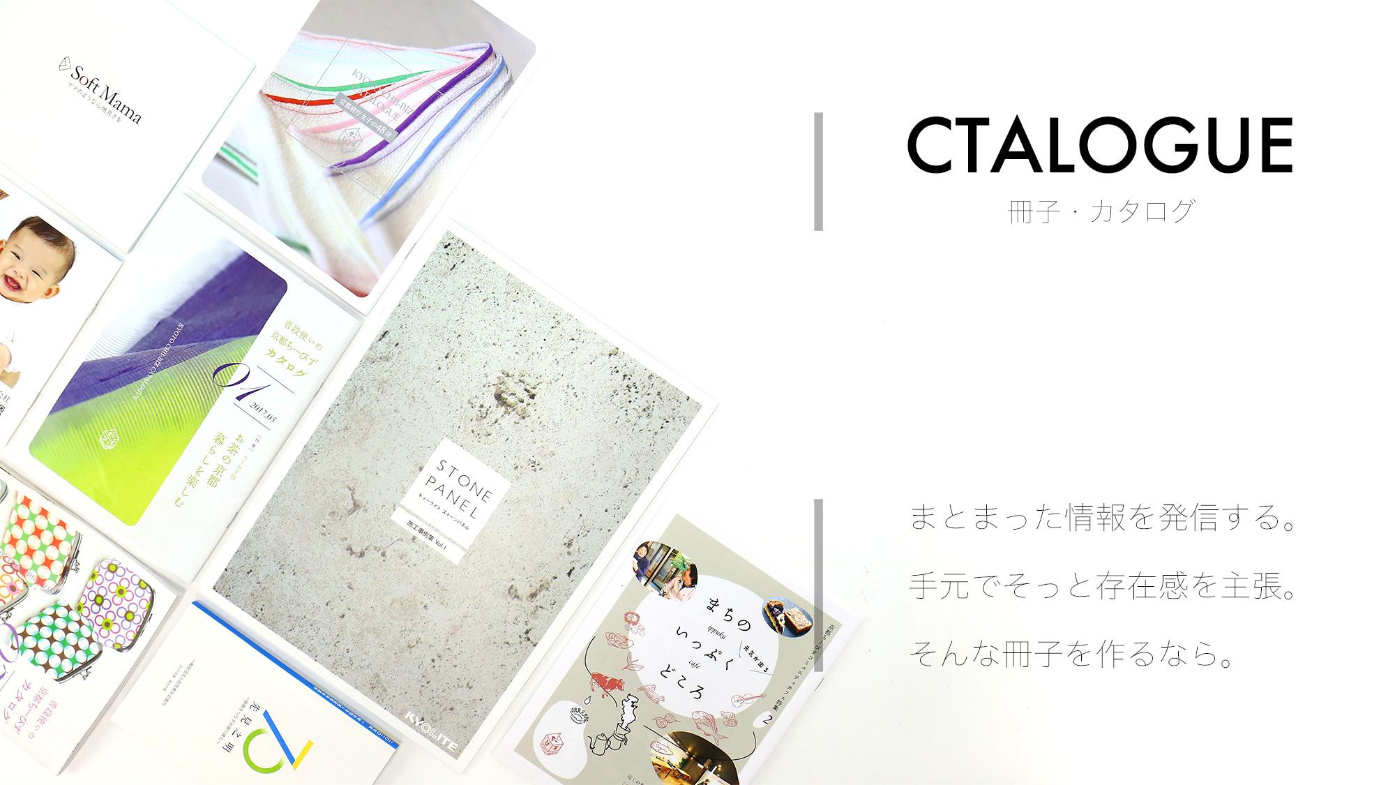 カタログ・中綴じ/無線綴じ冊子デザイン