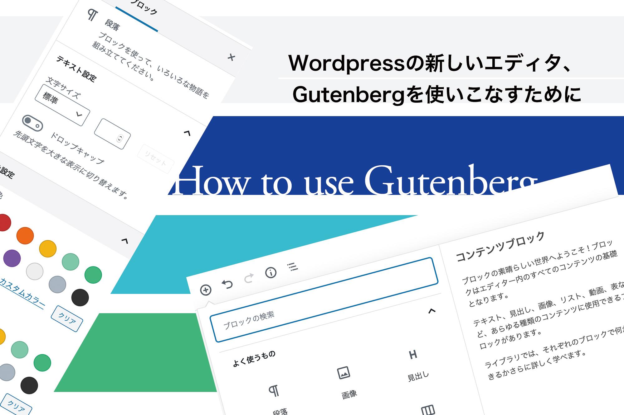 WordPressの新エディタGutenbergを使ったホームページやブログ記事の変更方法4:「引用」「リスト」を使ったテキスト