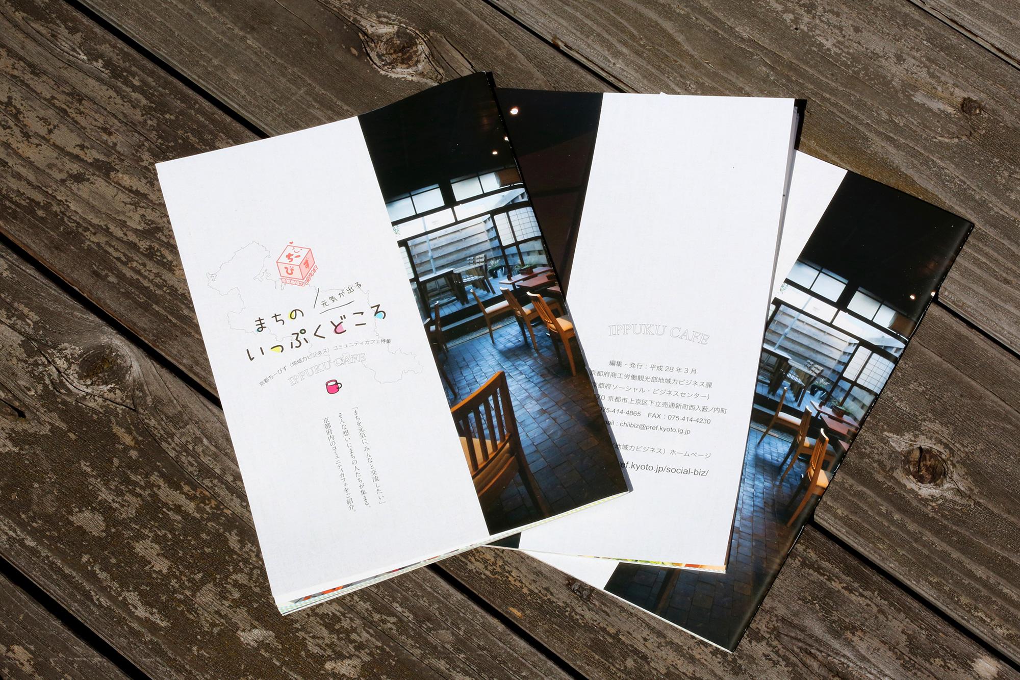 地域のカフェ冊子の作成