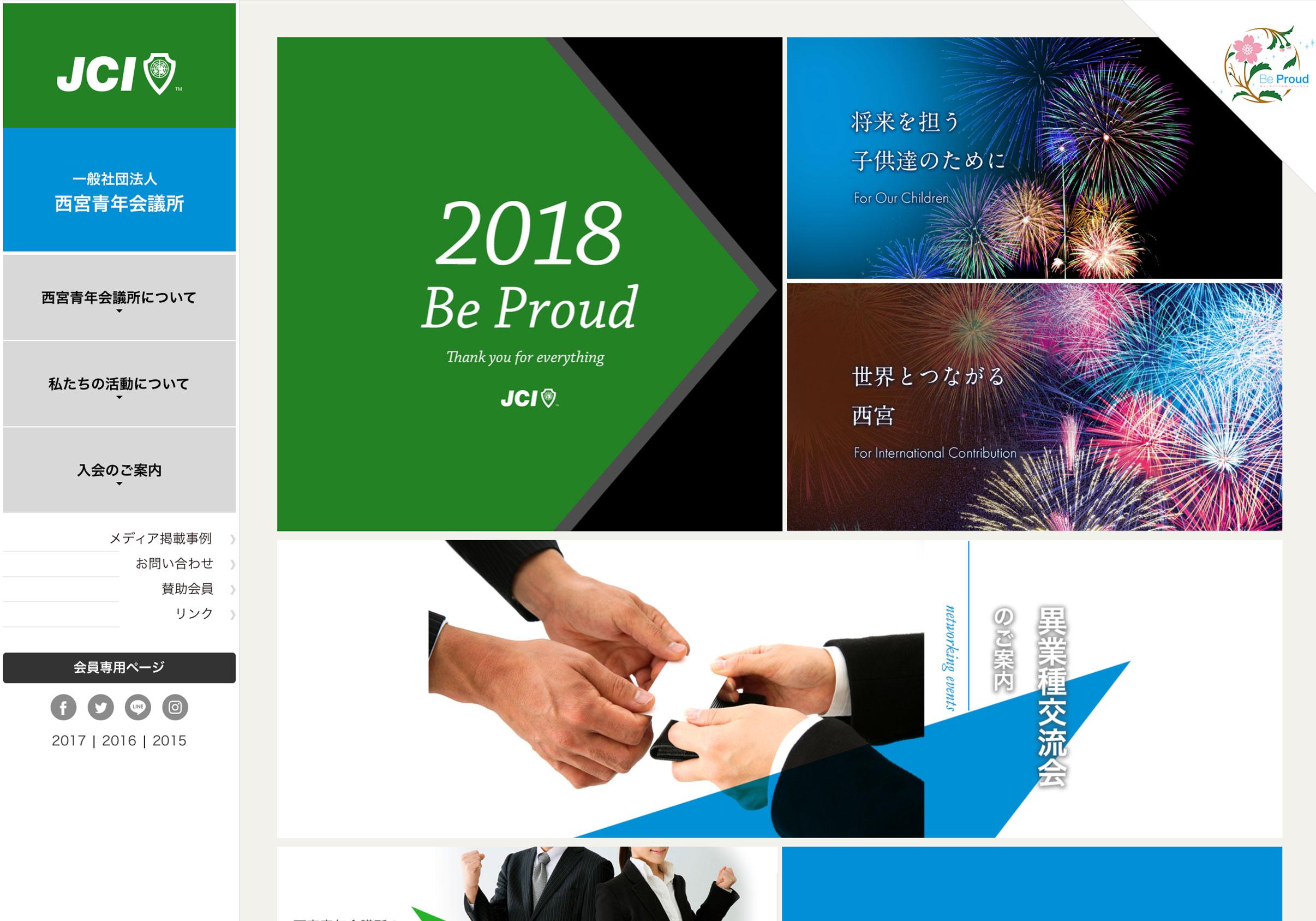 西宮青年会議所2018年度サイト