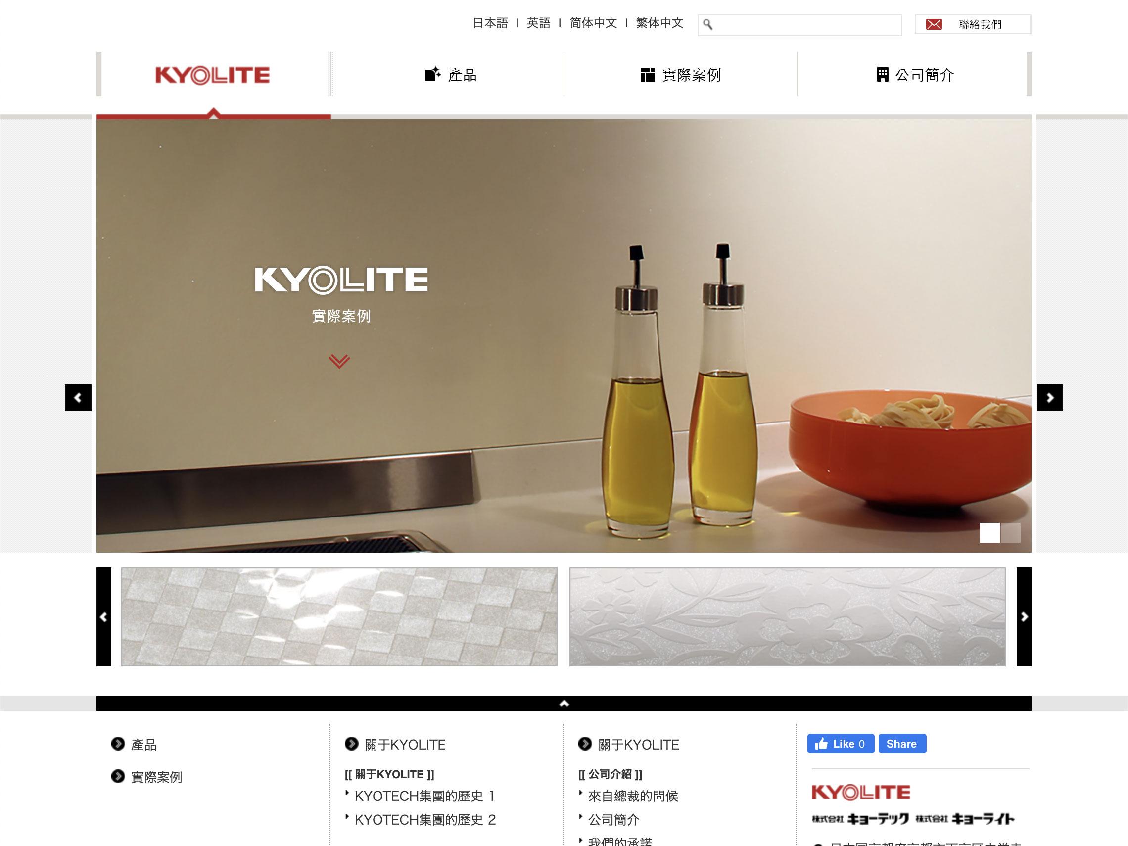 KYOLITE 外国語サイト