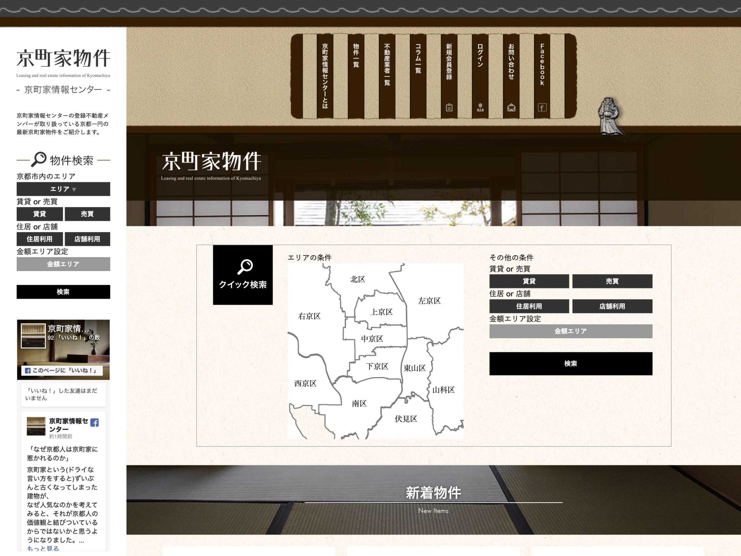 京町家情報センター webサイト