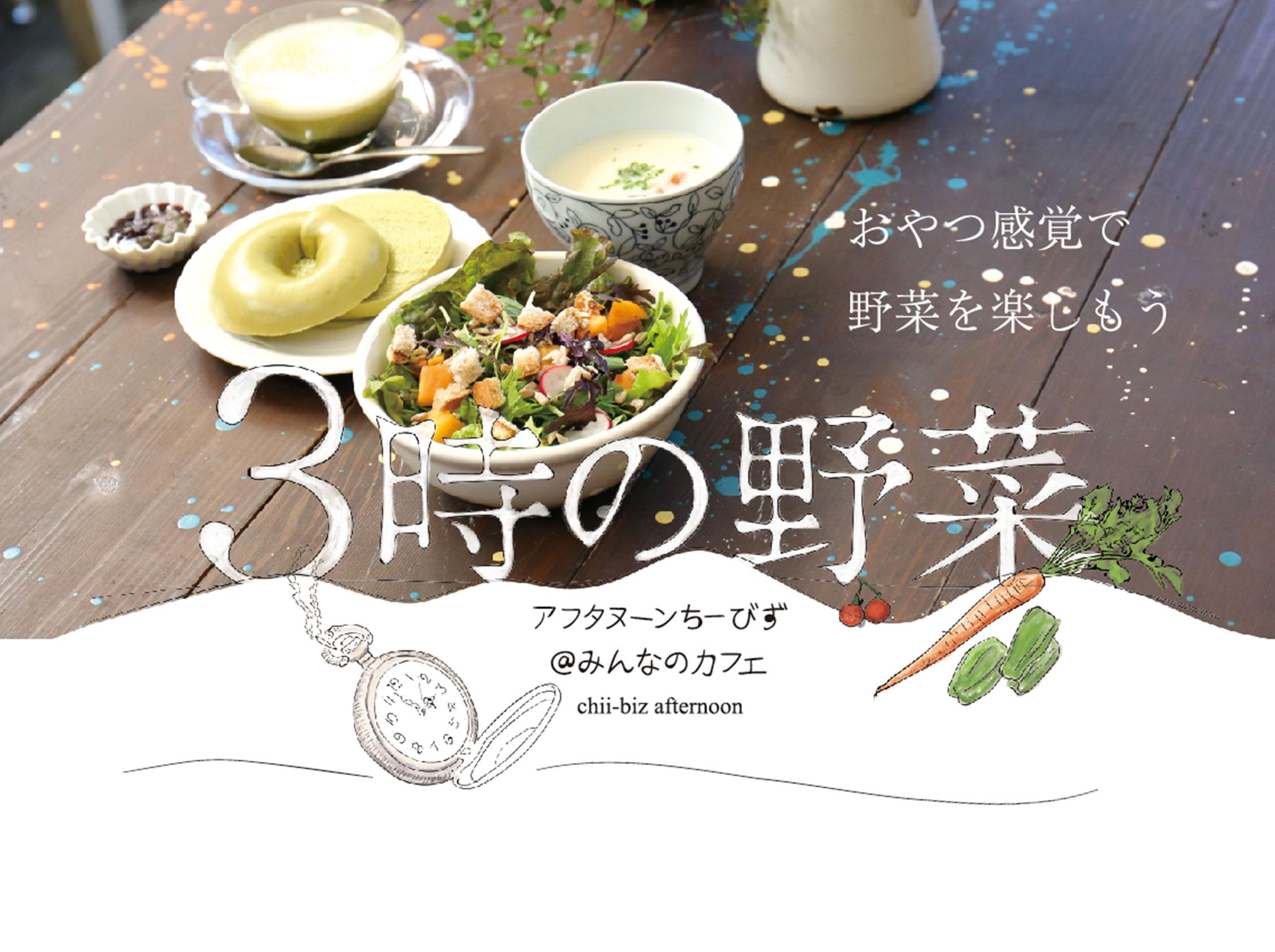 野菜に関するマルシェのチラシ