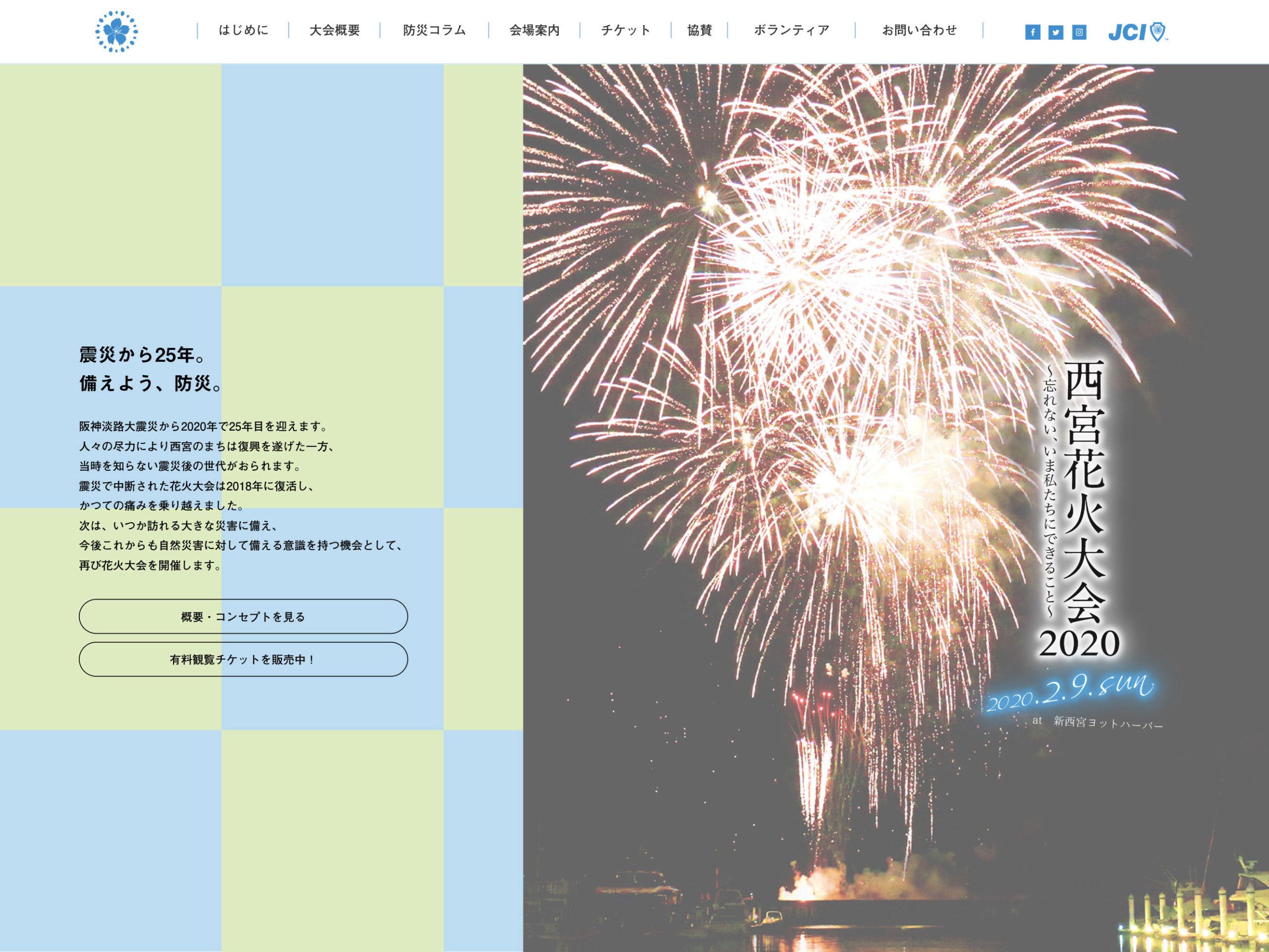 西宮花火大会2020 webサイト