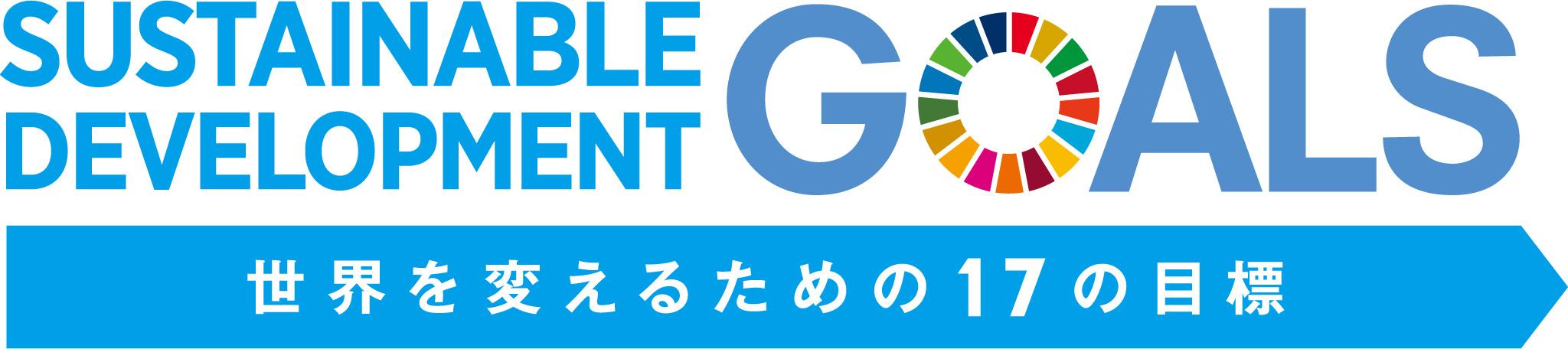 一市民として企業ができること【SDGs】